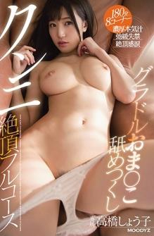 Gravure Oma Stir Fist Kuni Climax Full Course Shoko Takahashi