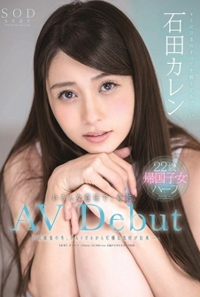 Ishida Karen AV Debut