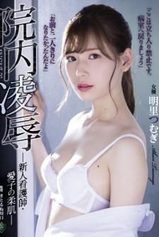 Aiko Soft Skin Akari Sato Tsumugi