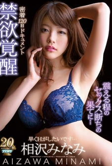 Closeness 120 Days Document Abstinence Awakening To The End Of The Sex Cutoff Of The Shivering Minami Aizawa