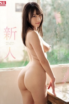 New Face NO.1 STYLE Mashiki Kamiki AV Debut