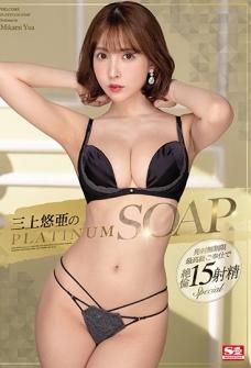 Uncensored Yua Mikami's PLATINUM SOAP