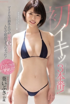 First Three Productions! It Was My First Time In My Exclusive G-cup Life When Idol Activities Were Suspended! Aoi Ibuki