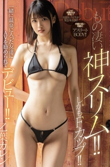 Amazing God Slim! !! Besides, F Cup! !! Debuted By A Friend Who Took A Hot Spring Together And Recommended AV. !! Karen Otoha