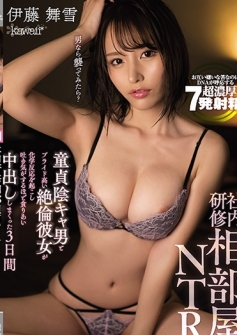 In-house Training Shared Room NTR Virgin Yin Kao And Pride High Unequaled 3 Days When She Got Into A Chemical Reaction And Got Greedy Enough To Vaginal Cum Shot Mai Mai Ito