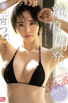 Tsubaki Sannomiya Climax Development 3 Productions For The First Time