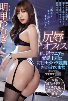Ass Humiliation Office I, The Pervert Boss Of The Ass Maniac Is Forced To Work Overtime Every Day. Akari Tsumugi