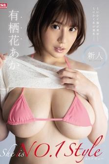 ookie NO.1 STYLE Arisu Hana Aka AV Debut
