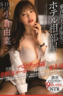 Hotel Shared Room With Virgin Subordinates On A Business Trip Yuna Ogura, A Cuckold Female Boss Of A Cosmetics Maker Who Continues To Be Fucked Until The Next Morning