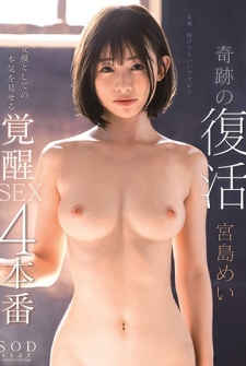 Resurrection Of A Miracle Awakening SEX 4 Production Showing Seriousness As An Actress Mei Miyajima