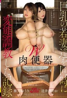 W Meat Urinal Record Of Metamorphosis Training Of Young Wives With Big Tits Honoka Tsujii Yuri Oshikawa