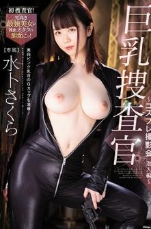 Big Breasts Investigator-Cosplay Photo Session Infiltration-Sakura Miura