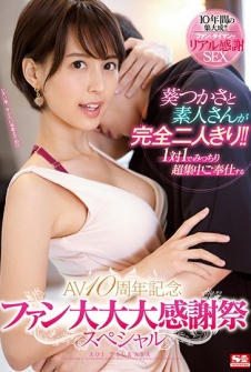 Aoi Tsukasa And An Amateur Are Completely Alone! !! AV 10th Anniversary Fans Large Large Thanksgiving Special For 1 To 1 Super Concentrated Service