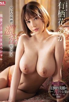 Intersecting Body Fluids, Dense Sex Completely Uncut Special Arisu Hana Aka