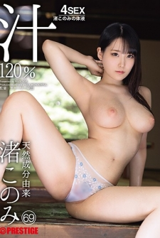 Derived From Natural Ingredients Nagisa Konomi Juice 120% 69 Super Hard SEX Beyond The Limits Of The Body