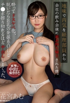 A Big Tits Excavation Office Lady. Ami Hanamiya
