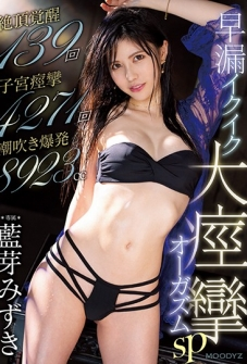 Premature Iku Iku Squirting Extreme Orgasmic Convulsions SP - Aiga Mizuki