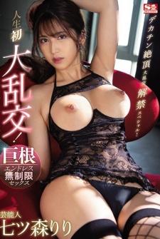 Entertainer Riri Nanatsumori Life's First Big Orgy! Cock Endless Unlimited Sex
