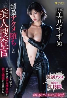 Aphrodisiac Acme Fallen Beauty Investigator Suzume Mino
