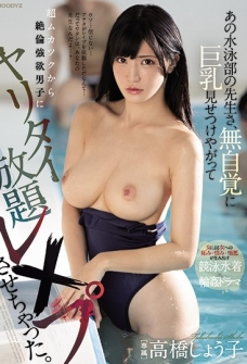 That Swimming Club Teacher Unknowingly Showed Off Her Big Tits And Let The Unequaled Greedy Boy Do All-you-can-eat From Super Mukatsuku. Shoko Takahashi
