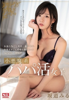 Small Devil Daddy Active Girls It's For Money, And My Boyfriend, Who Is The Best, Sprinkles Charm On Middle-aged Fathers And Has Sex. Miru Sakamichi