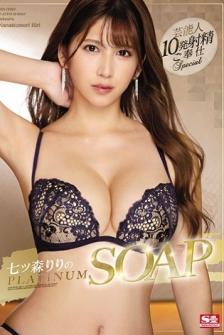 Riri Nanatsumori's PLATINUM SOAP