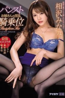 Nasty Cowgirl Pantyhose Sister Minami Aizawa
