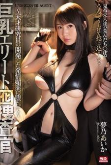 Big Tits Elite Sting Operation Fallen Into An Estrus Aphrodisiac Developed By A Genius Researcher Aika Yumeno