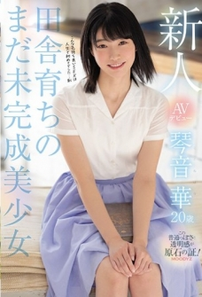 Rookie AV Debut Kotone Hana 20 Years Old Still Unfinished Beautiful Girl Raised In The Countryside