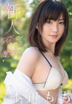 Rookie Sweet And Spicy Face New Generation Shaved Older Sister AV Debut Honda Momo