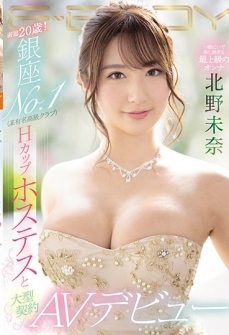 Only 20 Years Old! Ginza NO.1 (certain Famous Luxury Club) H Cup Hostess And Large Contract AV Debut Mina Kitano