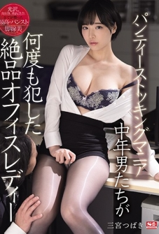 Pantyhose Mania Tsubaki Sannomiya, An Exquisite Office Lady Who Has Been Committed By Middle-aged Men Many Times