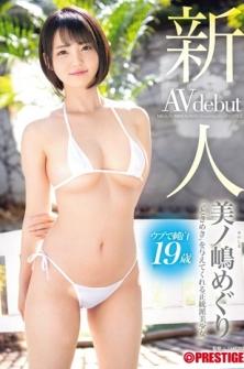 Rookie Prestige Exclusive Debut Meguri Minoshima Orthodox Beautiful Girl Who Gives