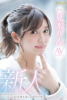 Rin Natsuki AV DEBUT, An Active Female College Student Who Is Curious About The World Of Newcomers