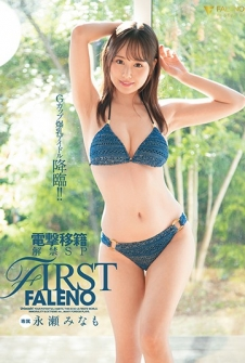 FIRST FALENO Dengeki Transfer Ban SP Nagase Minamo