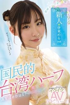 Nihao, Newcomer Former National Taiwanese Half Beautiful Girl Ikuiku AV Debut! !! Ito Meru