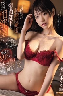 9 Shots Of Drenched Unequaled Sexual Intercourse Until Morning Attacked By A Subordinate Who Was Excited By The Body Wet With Rain Kana Momonogi