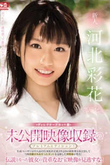 Director Cut Version Saika Kawakita AV Debut