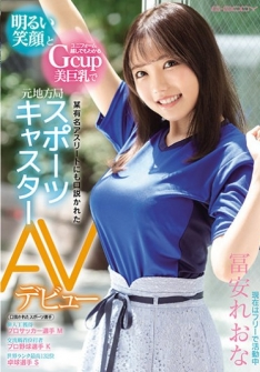 Former Local Station Sports Caster AV Debut That Was Persuaded By A Famous Athlete With A Bright Smile And Gcup Beauty Big Tits That Can Be Seen Through Uniforms Tomiyasu Takehiro