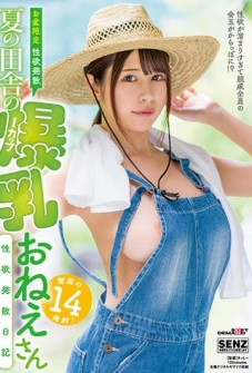 Summer Countryside Big Breasts Sister Libido Divergence Diary