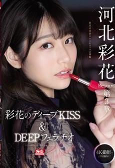 Saika Kawakita Re: Start! Chapter 3 Deep Impact Ayaka's Deep KISS & DEEP Fellatio