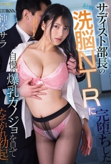 A Twilight Erection When I Saw A Boasting Huge Breasts Girlfriend Who Had Completely Fallen Into A Sadist Director's Sticky Brainwashing NTR. Sara Kamiki