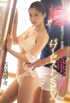 Instinct Fully Open Power Piston SEX Of A Virgin Rugby Member Who Was Serious About The Temptation Of A Senior Female Manager Nene Yoshitaka